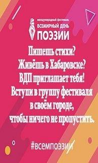 Международный Фестиваль «Всемирный День Поэзии» в Хабаровске 21 марта 2019 года