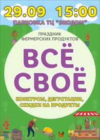 """Праздник фермерских продуктов """"Всё своё"""" в Хабаровске"""