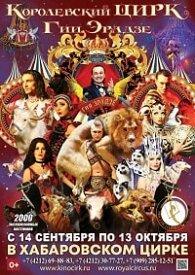 Королевский цирк Гии Эрадзе в Хабаровске с 14 сентября 2019