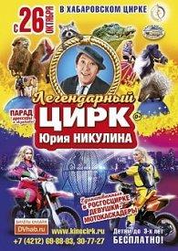 Легендарный цирк Юрия Никулина в Хабаровске с 26 октября 2019