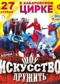 """Цирковое шоу """"Искусство дружить"""" в Хабаровске с 27 октября 2018"""