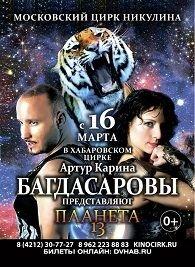 Цирковое представление Планета 13 в Хабаровске с 16 марта 2019 года