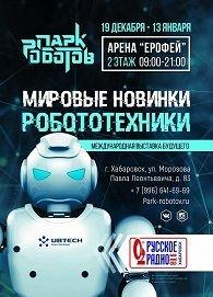 """Международная выставка будущего """"Парк Роботов"""" в Хабаровске с 19 декабря"""