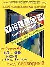 Благотворительная Art выставка «настроение Yellow» хабаровской художницы Марины Боготской