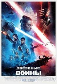 Звёздные Войны: Скайуокер. Восход 16+
