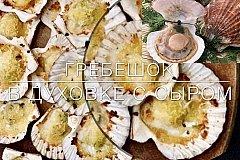 Гребешок в духовке с сыром готовим дома (видео)