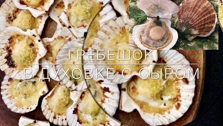 Гребешок в духовке с сыром готовим дома (видео) фото 2