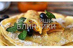 Рецепт приготовления блинов на Масленицу