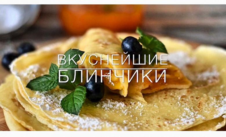 Рецепт приготовления блинов на Масленицу фото 2