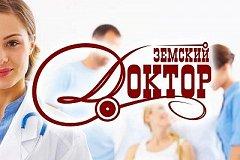 Врачи и фельдшеры отправились на работу в районы Хабаровского края по программе «Земский доктор»