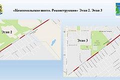 Комсомольское шоссе начнут реконструировать в этом году