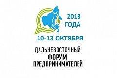 В Хабаровске состоится III Дальневосточный форум предпринимателей