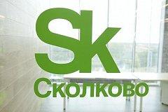 29 жителей ДФО поборются за гранты бизнес-школы СКОЛКОВО