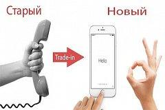 Салоны сетей «Мегафон» и МТС обменивают старые смартфоны на новые