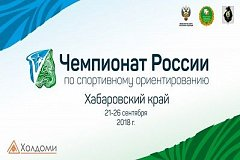 Чемпионат России по спортивному ориентированию пройдет в Солнечном районе Хабаровского края