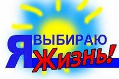 Акция «Мы за здоровье!» пройдёт в Хабаровске