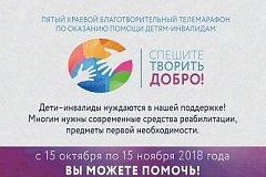 Благотворительный телемарафон «Спешите творить добро» стартовал в Хабаровском крае