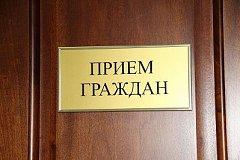 В министерстве ЖКХ Хабаровского края проведут прием граждан