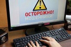 """Комсомольчанка """"кинула"""" жительницу Крыма на деньги"""