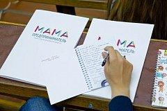 Мам Хабаровского края бесплатно обучат основам бизнеса в рамках проекта «Мама-предприниматель»