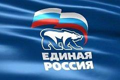 В Хабаровском крае дан старт процедуре предварительного голосования «Единой России»
