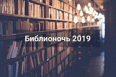 Всероссийская акция «Библионочь» пройдет в Хабаровском крае