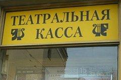 Хабаровским театрам разрешат продавать билеты без кассовых аппаратов