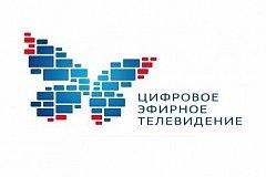 Жителям Хабаровского края предлагают варианты подключения к цифровому ТВ