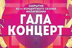 80-ый концертный сезон Хабаровской филармонии приблизился к завершению