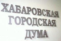 Выборы депутатов Хабаровской городской думы состоятся 8 сентября