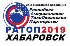Представители дипломатических кругов и бизнес сообщества России и США встретятся в Хабаровске