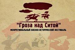 Военно-исторический фестиваль «Гроза над Ситой» пройдет в Хабаровском крае