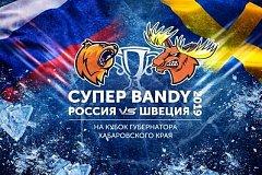 Начались онлайн продажи билетов на Международный турнир СуперBandy 2019