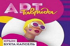 Хабаровчане едут на первый фестиваль творческих сообществ «Таврида АРТ»