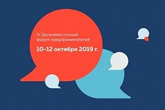 IV Дальневосточный форум предпринимателей пройдет в Хабаровске