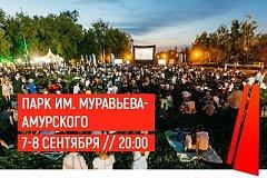 В Хабаровске пройдет Фестиваль уличного кино