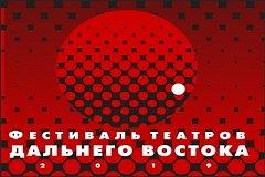 Лучшие спектакли покажут в Хабаровске театральные коллективы со всего Дальнего Востока