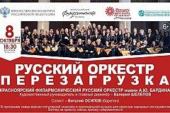 Самый «смелый» оркестр даст концерт в Хабаровске