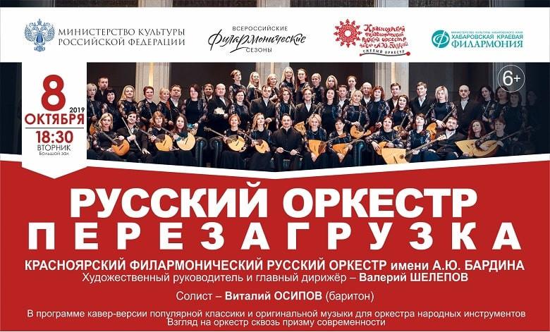 Самый «смелый» оркестр даст концерт в Хабаровске фото 2