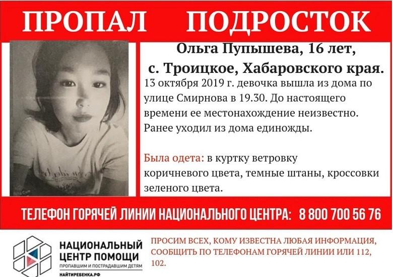 В Хабаровском крае в лесу пропала школьница фото 2