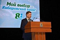 Сергей Фургал поздравил жителей Хабаровского края с 81-й годовщиной образования региона