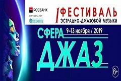 Первый фестиваль эстрадно-джазовой музыки «СФЕРА-JAZZ» пройдет в Хабаровске