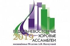 В Хабаровске пройдут IV Дальневосточные хоровые Ассамблеи