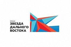 Жители Хабаровского края поборются за «Звезду Дальнего Востока»