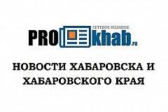 План городских мероприятий в Хабаровске с 18 по 24 ноября 2019 года