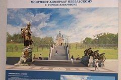 Продолжается сбор средств на памятник Геннадию Невельскому в Хабаровском крае