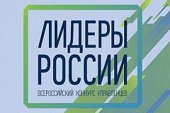 23-летний хабаровчанин стал самым молодым участником полуфинала конкурса «Лидеры России» в ДФО