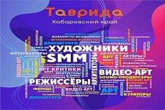 «Таврида – Хабаровский край» объединит творческую молодежь со всего региона