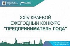 «Предпринимателей года» выберут в Хабаровском крае