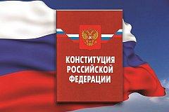 Хабаровский общественник предлагает изменить Конституцию РФ